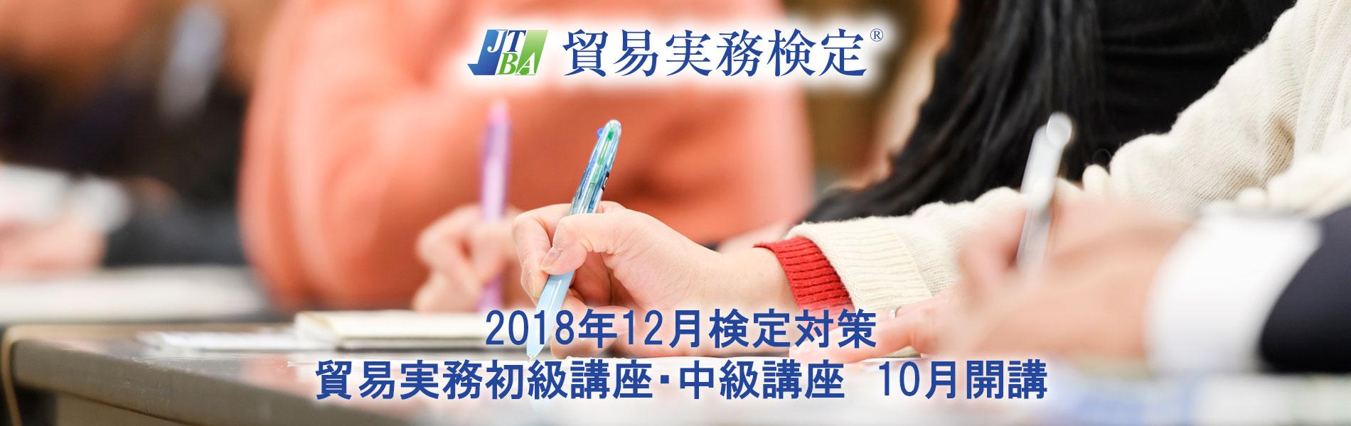 2018年12月検定対策貿易実務初級講座・中級講座10月開講